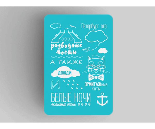Магнит на холодильник из плотного картона «Я люблю тебя Питер» из серии Афоризмы