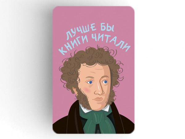 Магнит на холодильник «Пушкин. Лучше бы книги читали»