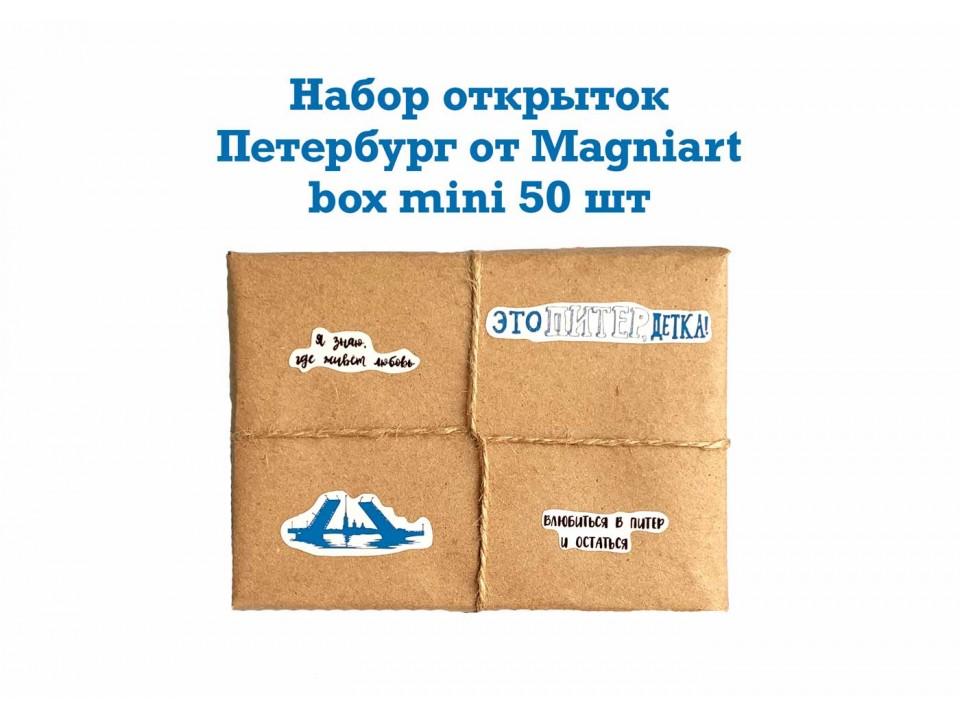Почтовые открытки в наборе 50 шт. Петербург от Magniart