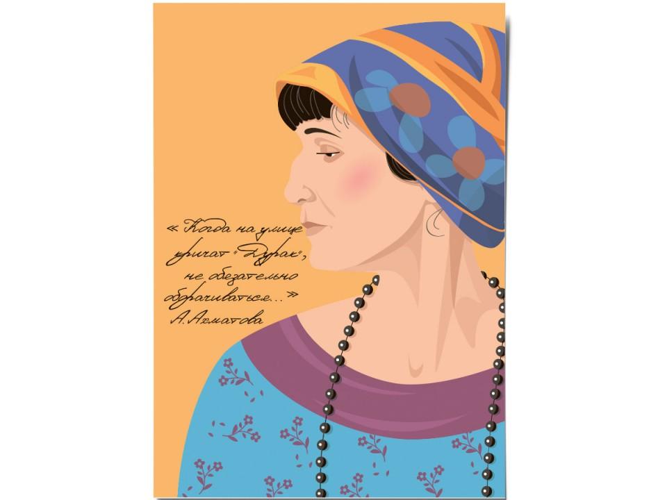 Открытка почтовая портрет Анны Ахматовой