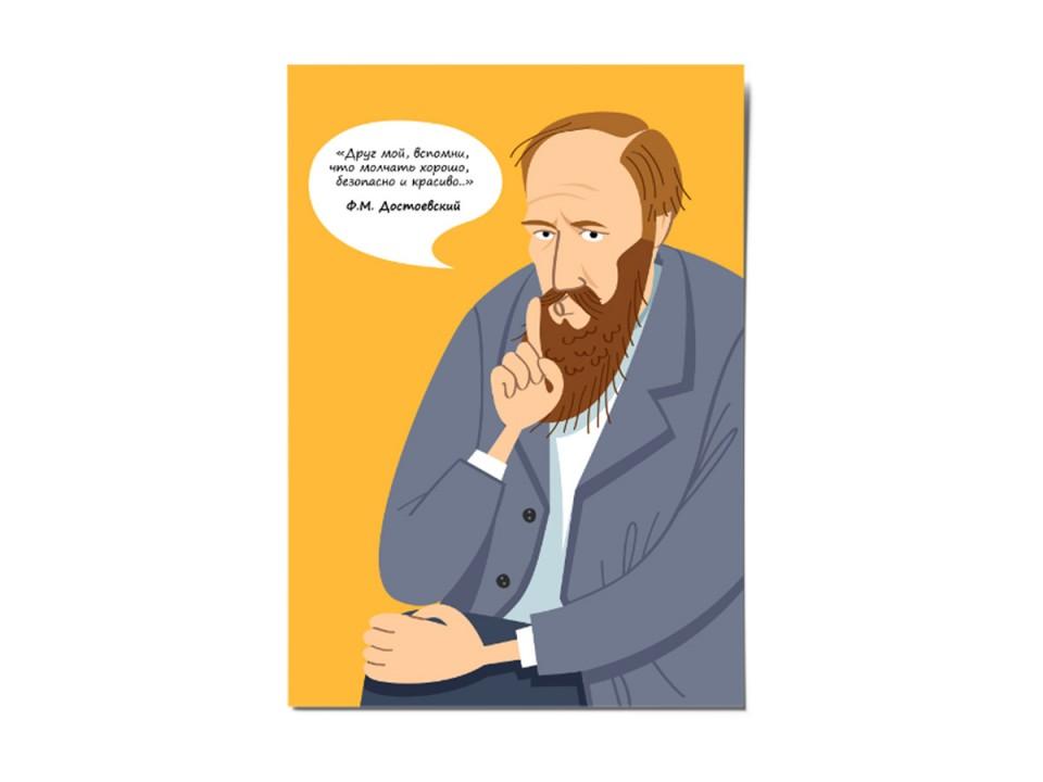 Открытка почтовая портрет Федора Достоевского
