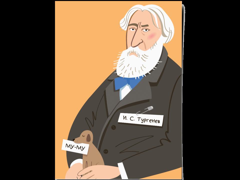 Открытка почтовая портрет  Ивана Тургенева