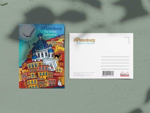 Почтовая открытка Троицкий собор