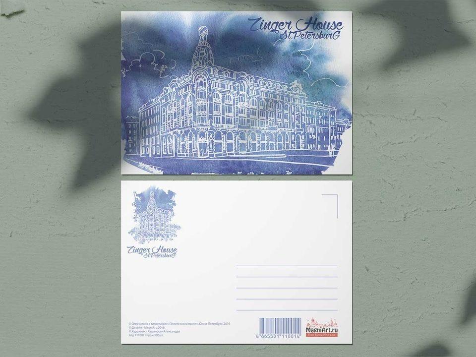 Почтовая открытка из коллекции Акварель «Дом Книги. Дом Зингера»