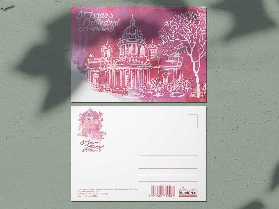 Почтовая открытка из коллекции Акварель «Вид на Исаакиевский собор»
