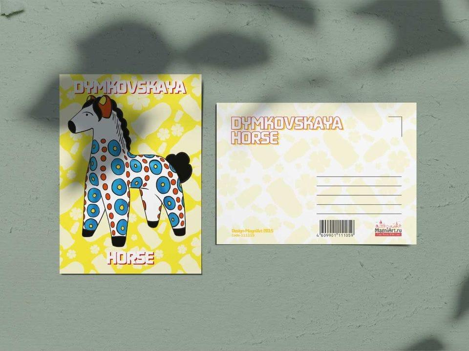 Почтовая открытка из коллекции Русские мотивы «Дымковская игрушка, Конь»