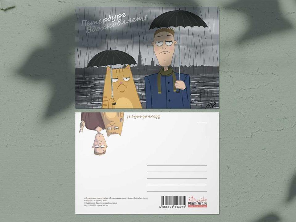 Открытка почтовая. Коллекция «Петербург вдохновляет» - Под дождем