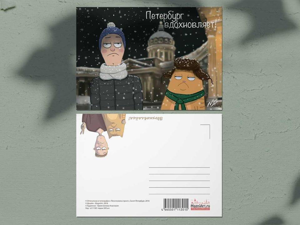 Почтовая открытка из коллекции Петербург вдохновляет «Под снегом»