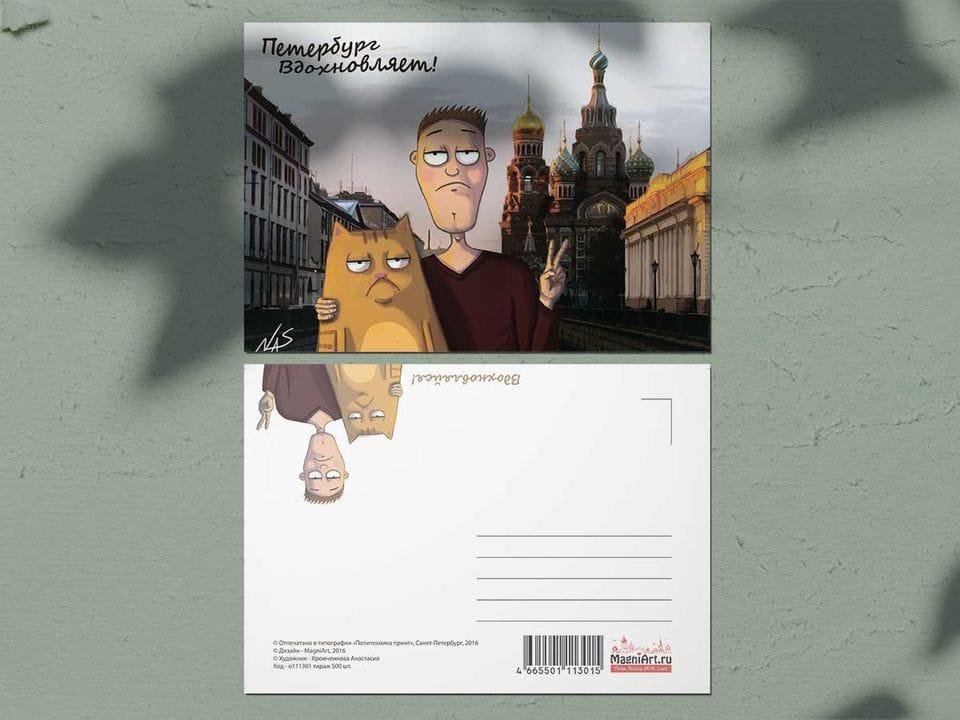 Открытка почтовая. Коллекция «Петербург вдохновляет»