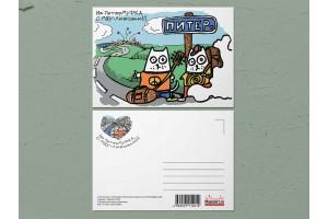 Почтовая открытка «Попутчики по дороге в Петербург», Петербург
