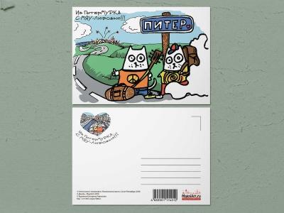 Почтовая открытка «Попутчики по дороге в
