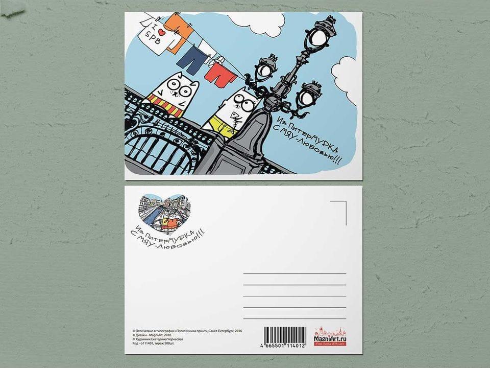 Почтовая открытка из коллекции Коты в Питере «На мосту»