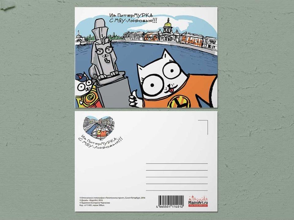 Почтовая открытка из коллекции Коты в Питере «Фотографируются со сфинксом напротив Исаакиевского собора»