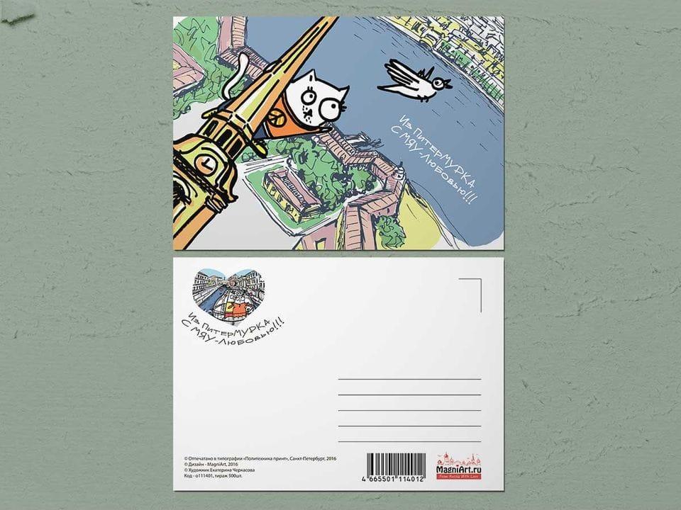 Почтовая открытка из коллекции Коты в Питере «На шпиле Петропавловского собра ловит птицу»