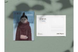 Почтовая открытка В Свитере