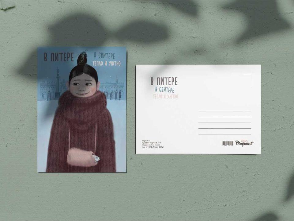 Открытка почтовая из коллекции «Другой Петербург» - в Свитере