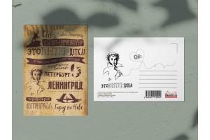 Почтовая открытка «Это Питер, детка», Петербург