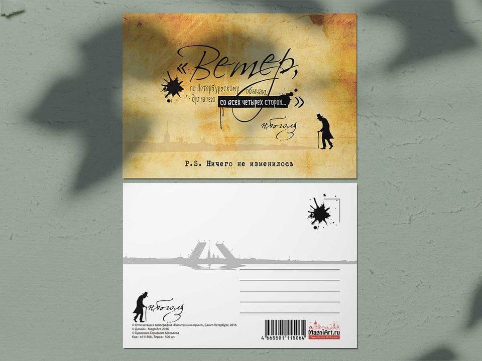 Почтовая открытка из коллекции другой Петербург «Гоголь, цитата»