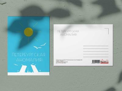 Почтовая открытка «Петербургская аномалия», Петербург