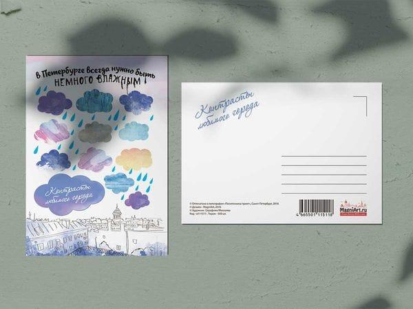 Почтовая открытка В Петербурге нужно быть немножко влажным