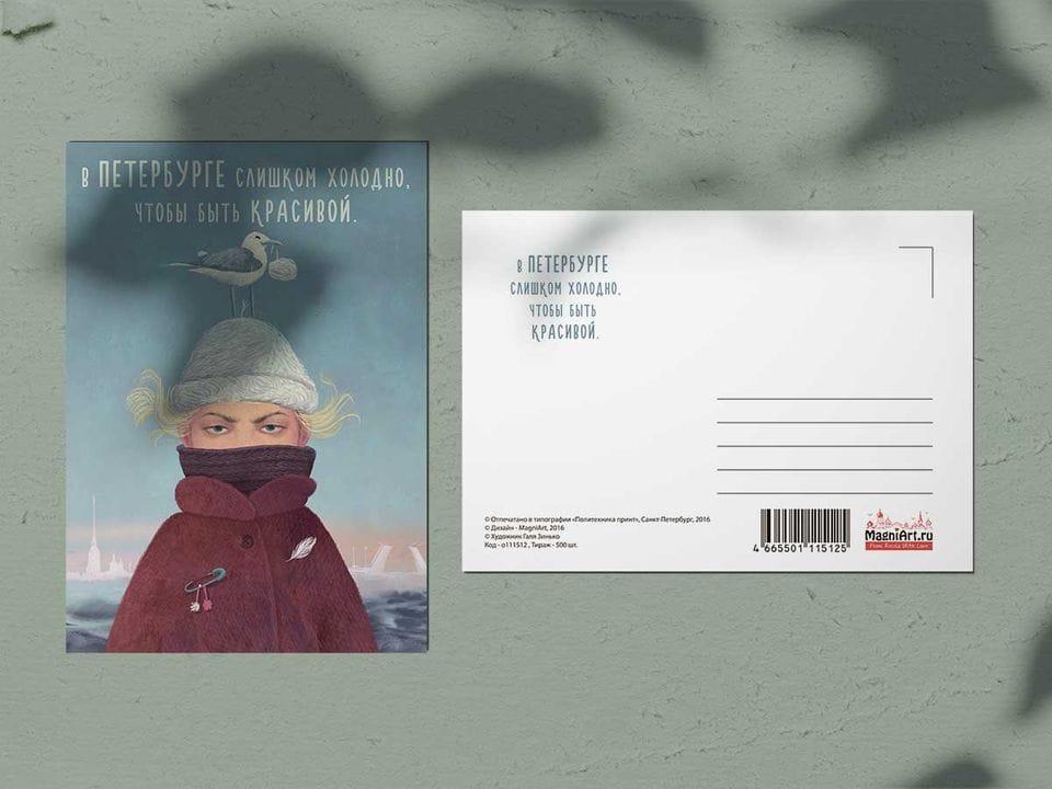 Почтовая открытка из коллекции другой Петербург «В Петербурге слишком холодно чтобы быть красивой»