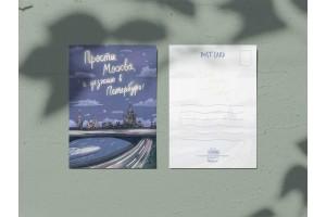 Почтовая открытка «Прости, Москва»