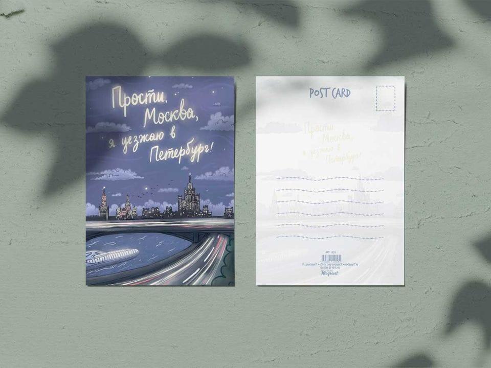 Почтовая открытка из коллекции другой Петербург «Прости, Москва, я уезжаю в Петербург»