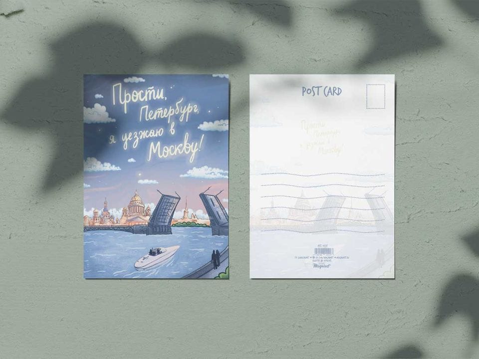 Почтовая открытка из коллекции другой Петербург «Прости, Петербург, я уезжаю в Москву»