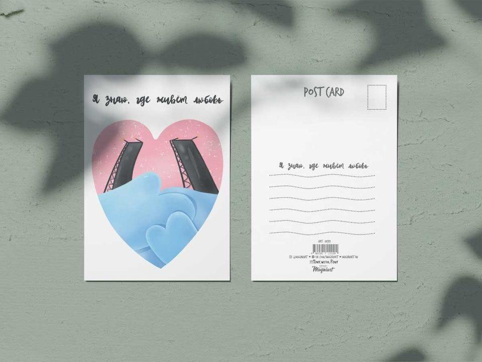Почтовая открытка из коллекции «Другой Петербург» Я знаю, где живет любовь