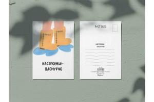 Почтовая открытка «Настроение - пасмурно»