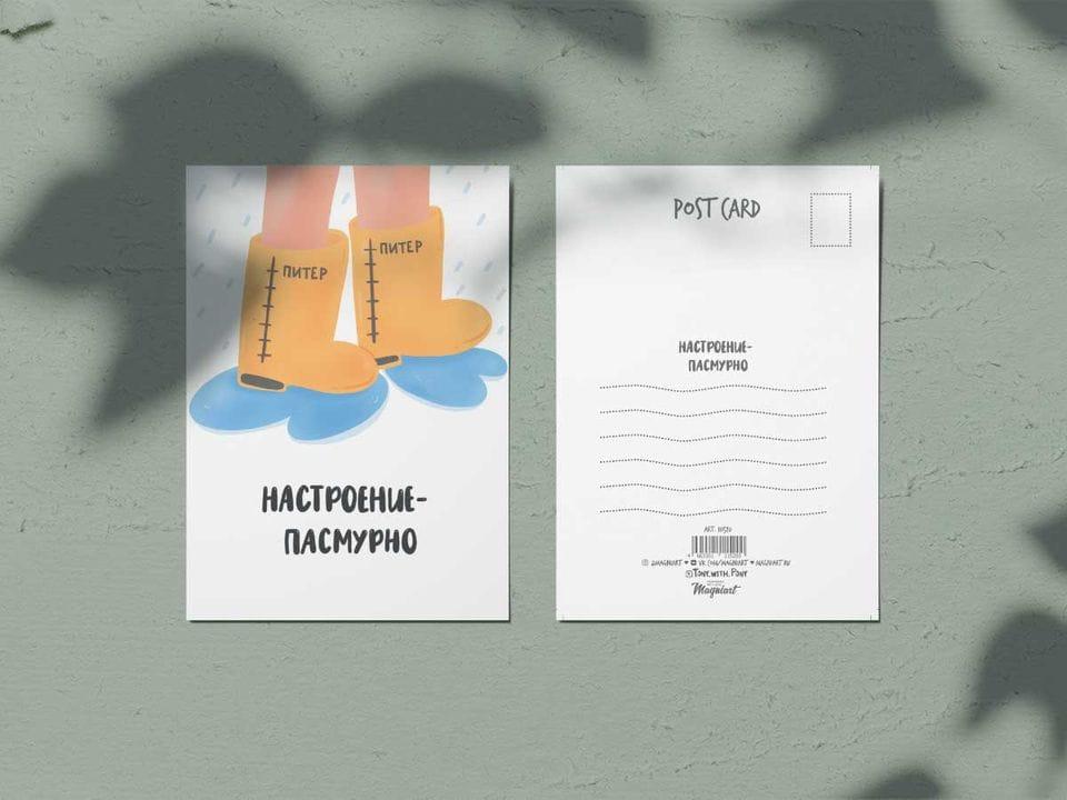 Почтовая открытка из коллекции «Другой Петербург». Настроение - пасмурно