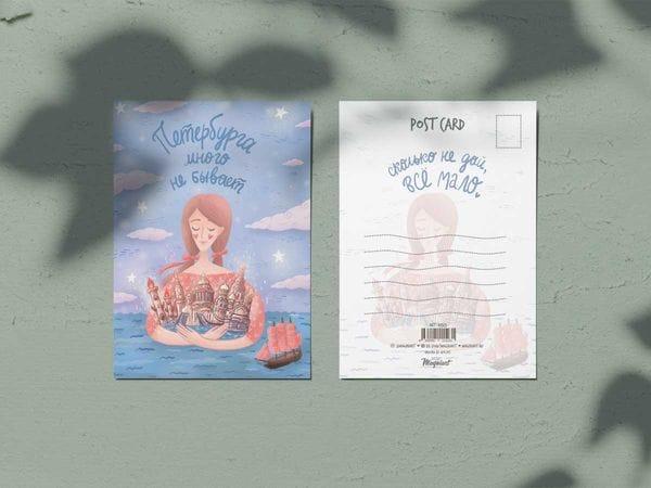 Почтовая открытка «Петербурга много не бывает», Петербург