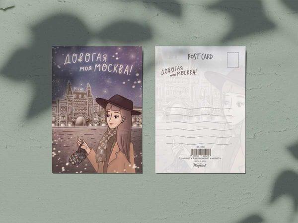 Почтовая открытка «Дорогая моя Москва» (Москва)