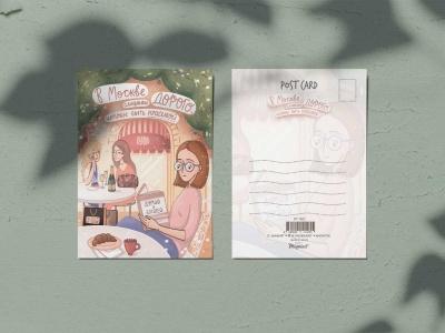 Почтовая открытка «В Москве слишком дорого, чтобы быть красивой» (Москва)