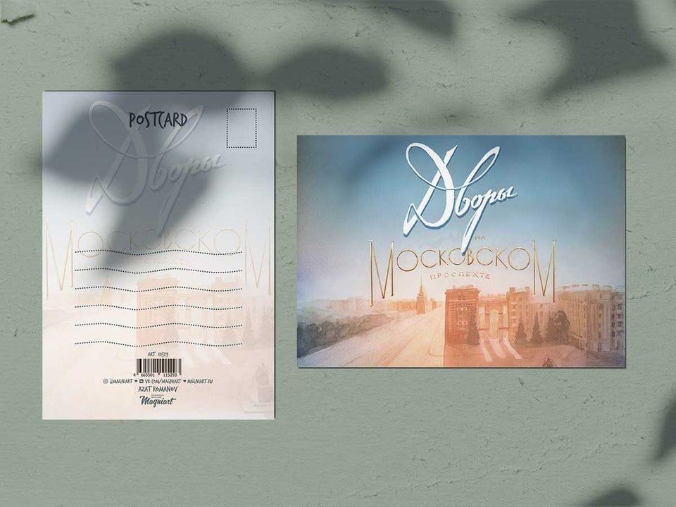 Почтовая открытка из коллекции другой Петербург «Московский проспект - дворы»