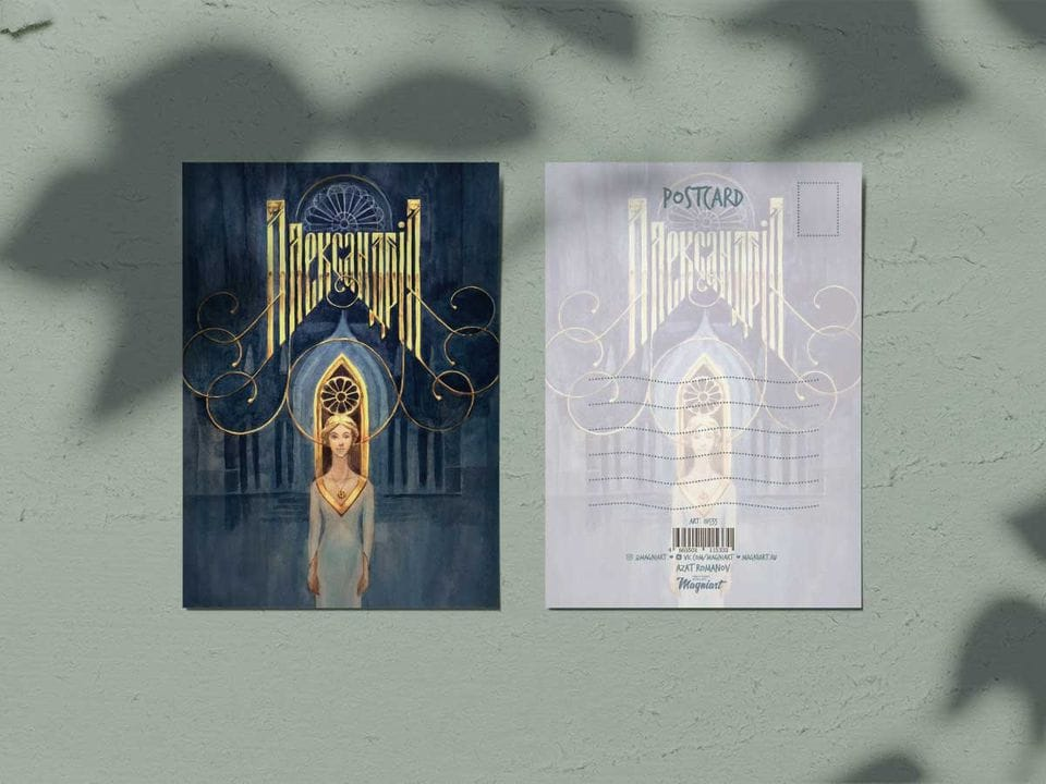 Почтовая открытка из коллекции другой Петербург «Александрия»