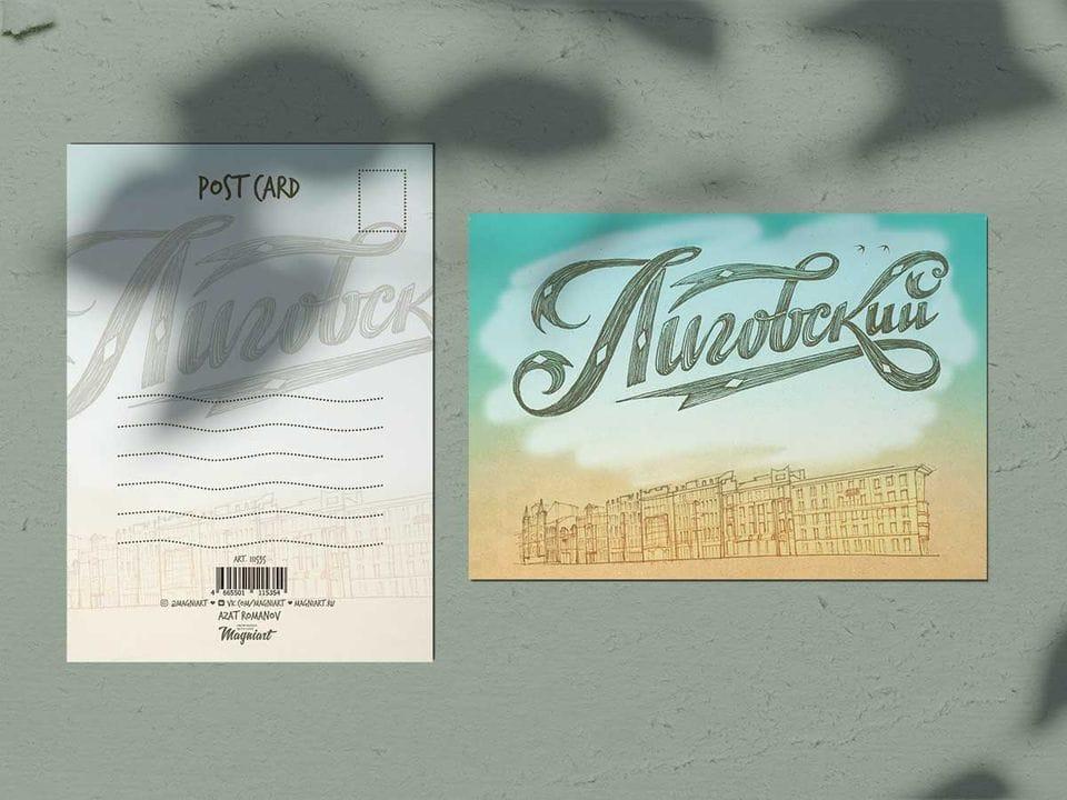 Почтовая открытка из коллекции другой Петербург «Лиговский проспект»