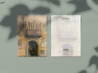 Почтовая открытка «Литейный проспект», Петербург