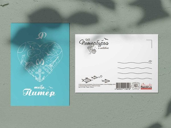 Почтовая открытка «Я люблю тебя Питер», Петербург