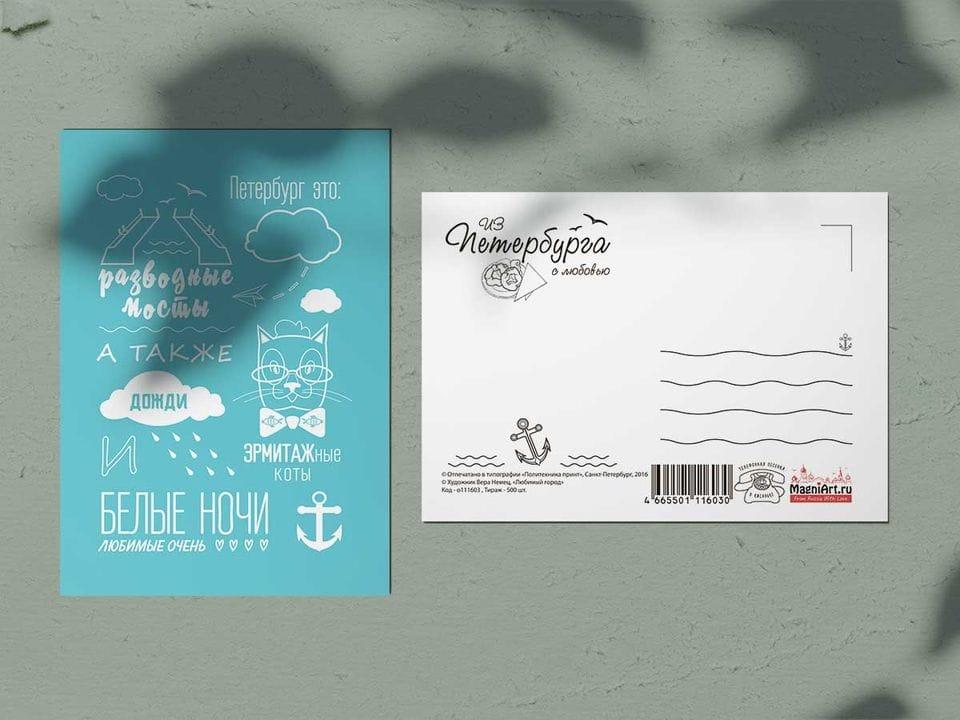 Почтовая открытка в коллекции Из Петербурга с любовью «Афоризмы»