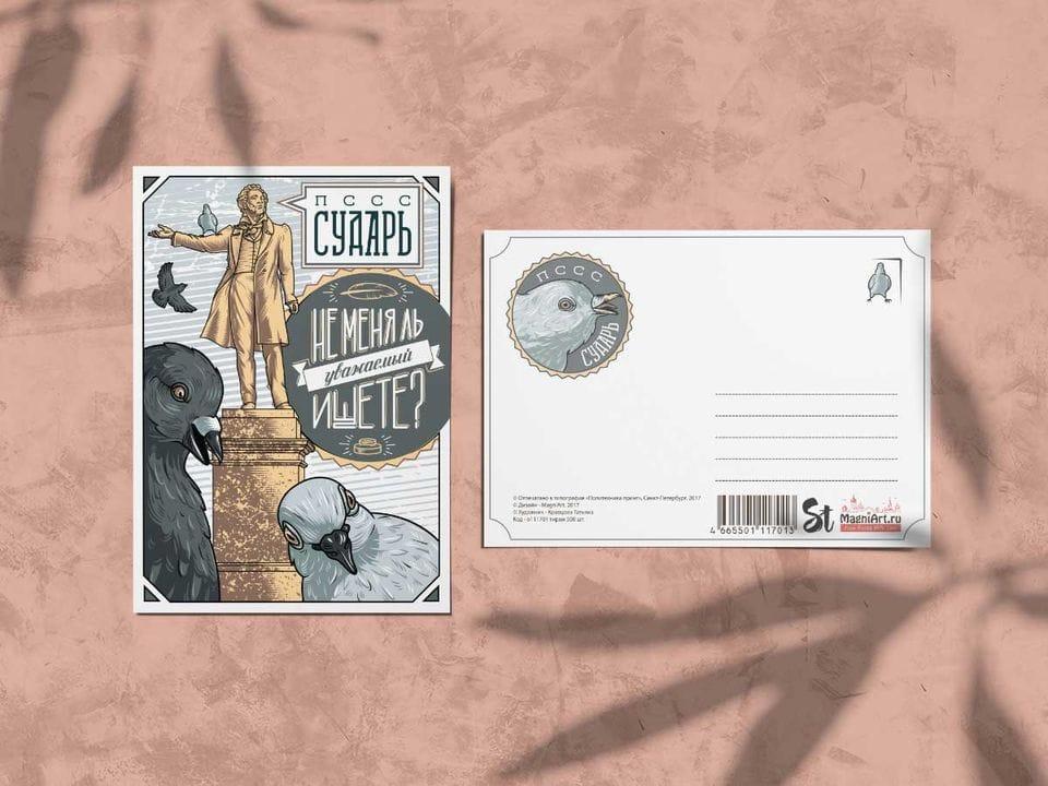 Почтовая открытка из коллекции Ты не меня ищешь? «Памятник Пушкину»