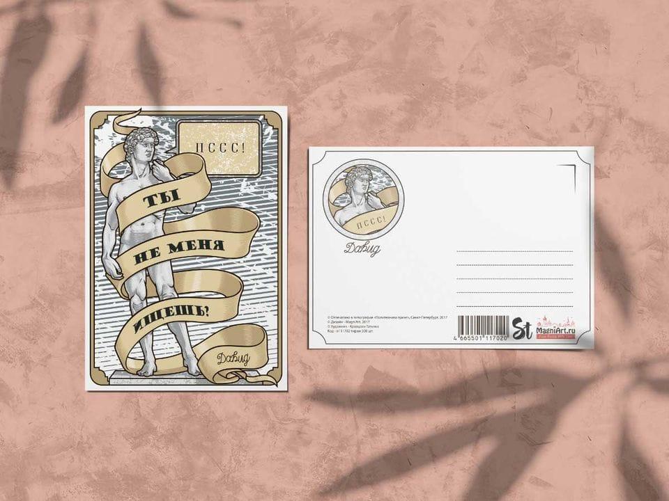 Почтовая открытка из коллекции Ты не меня ищешь? «Давид»