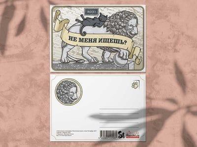 Почтовая открытка «Лев», Петербург