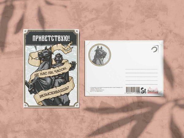 Почтовая открытка «Медный всадник», Петербург