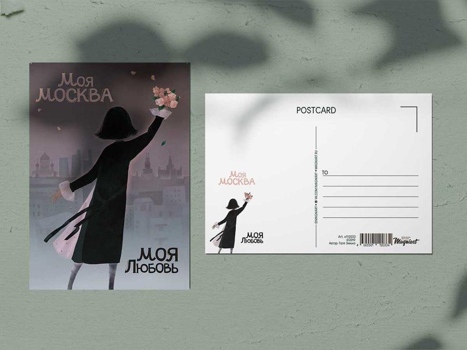 Почтовая открытка из коллекции Москва «Моя любовь Моя Москва»