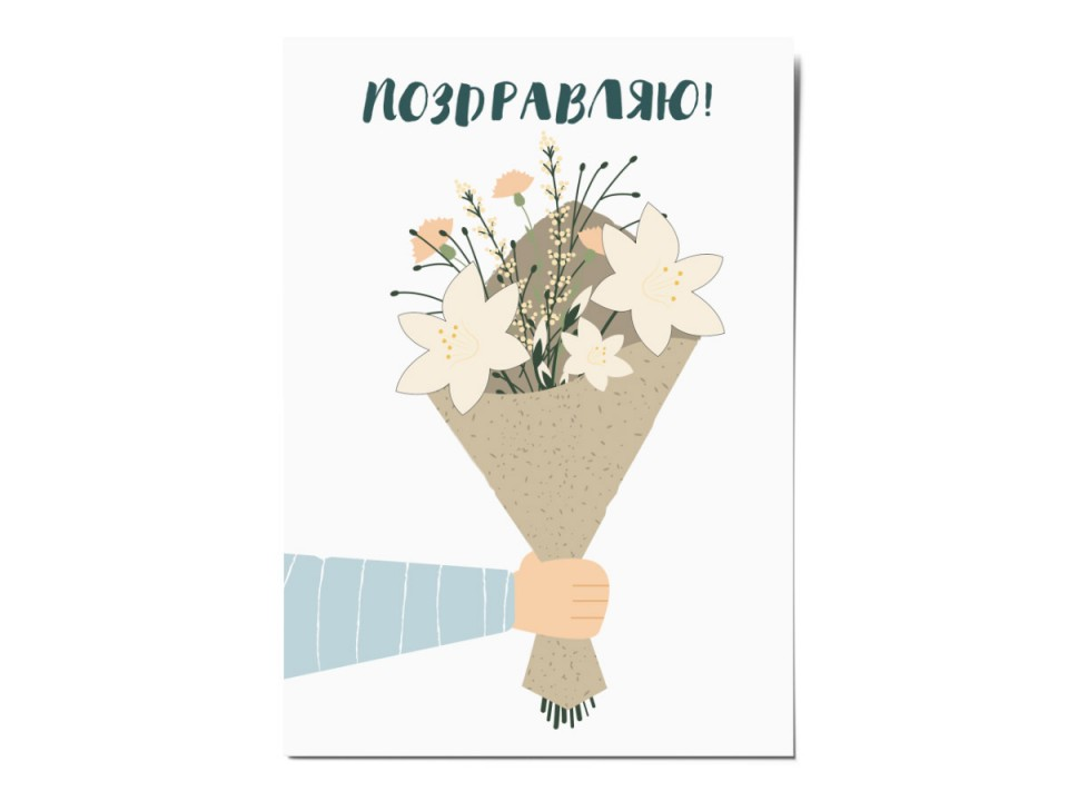 Открытка почтовая «Букет. Поздравляю», иллюстратор Вика Булкова