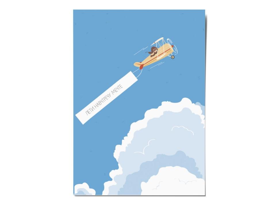 Открытка почтовая «Лети навстречу ветру», иллюстратор Вика Булкова