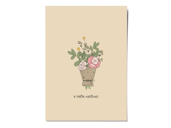 Открытка «Я тебя люблю. Букет цветов» , Вика Булкова