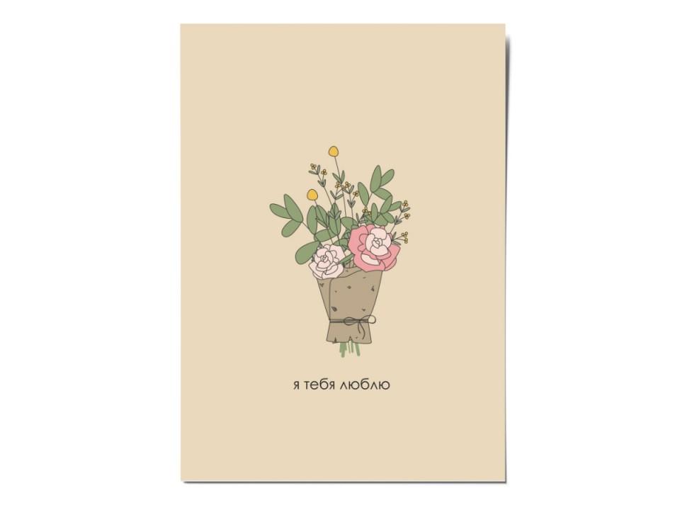 Открытка почтовая «Я тебя люблю. Букет цветов», иллюстратор Вика Булкова