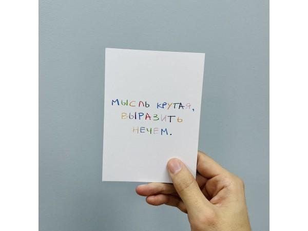 Открытка «Мысль крутая, выразить нечем»